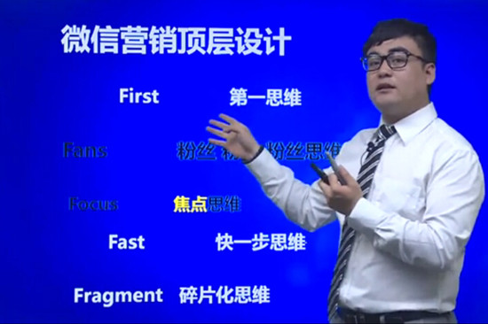 微信营销顶层设计