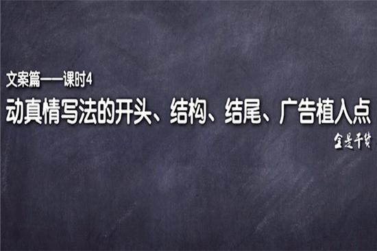 """文案篇-4:""""动真情""""写法的开头、结构、结尾、广告植入点"""