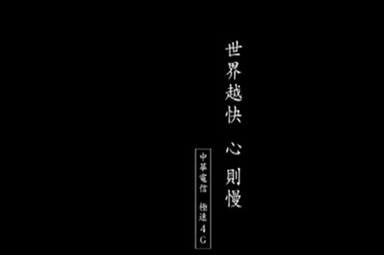 中国电信创意广告