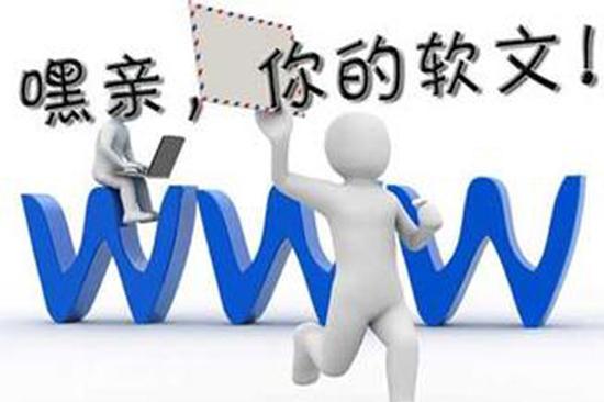 软文营销04之网站软文的写作方法