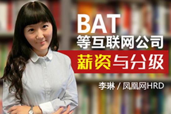 BAT等互联网公司薪资与分级