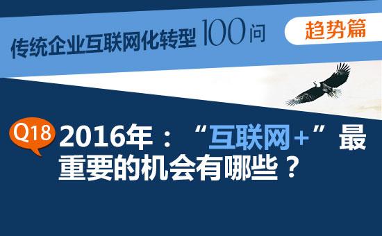 """传统企业转型100问之18:""""互联网+""""最重要的机会有哪些?"""