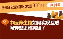 传统企业转型100问之21:中医养生馆如何互联网转型