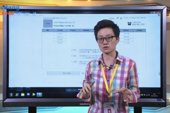 深圳市捷通科技有限公司网站策划与设计