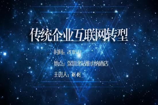 """企帮集团《企邦在线》直播""""传统企业互联网转型""""深圳站"""