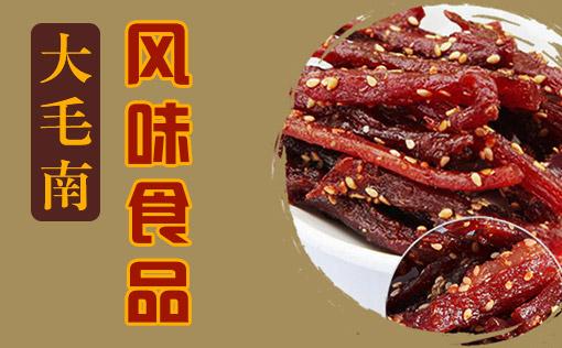 环江毛南族自治县大毛南风味食品厂网站策划与设计