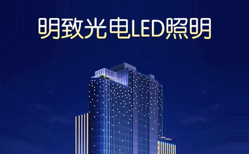 湖北明致光电网站策划与设计