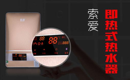 中山市汉功科技(索爱)网站策划与设计