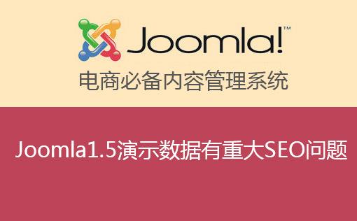Joomla1.5演示数据有重大SEO问题