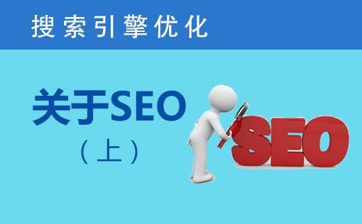 搜索引擎优化之关于SEO上
