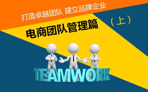 (电商团队管理篇上)打造卓越团队 建立品牌企业