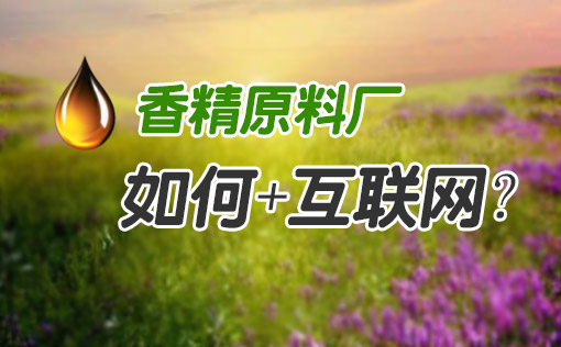 香水加工,香精原料厂如何+互联网?-广州荷花香精香料公司