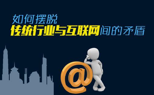如何摆脱传统行业与互联网间的矛盾-香港国福宝张懿互