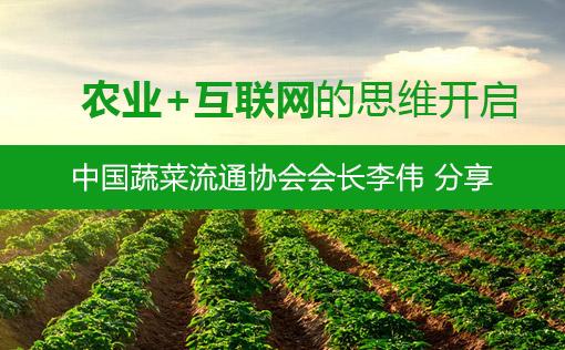 中国蔬菜流通协会 会长 李伟 分享