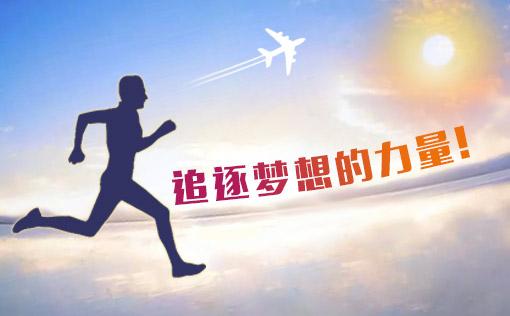 《追逐梦想的力量》- 企帮创始人刘剑