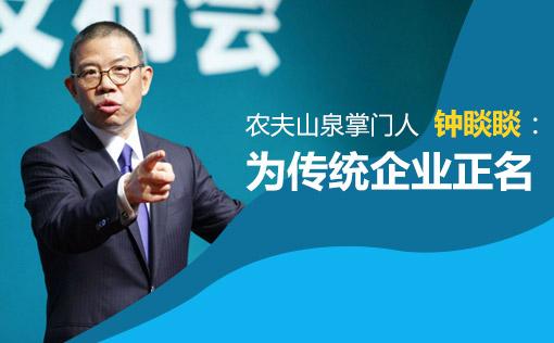 农夫山泉掌门人钟睒睒:为传统企业正名