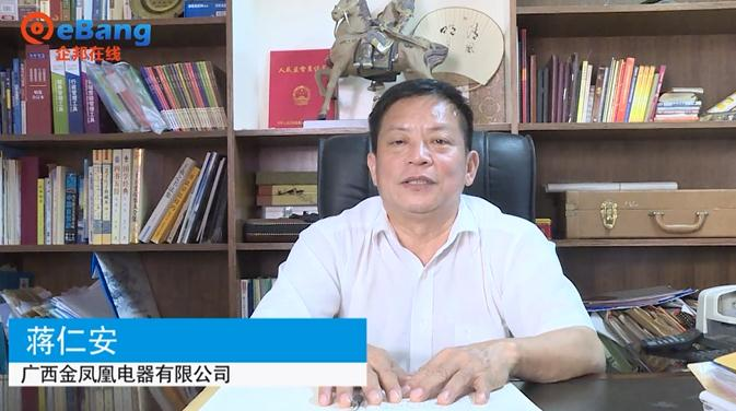 广西金凤凰电器有限公司-蒋仁安专访