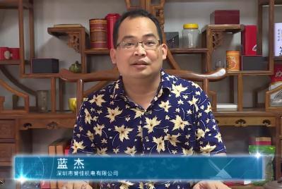 深圳市誉佳机电有限公司-蓝杰专访