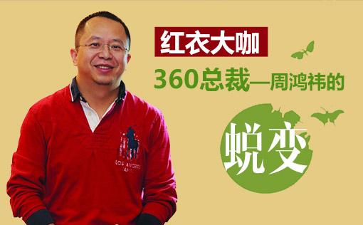 红衣大咖360总裁周鸿祎的蜕变