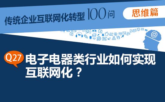 传统企业转型100问之27:电子电器类行业如何实现互联网化?