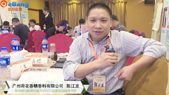 118期训练营-广州荷花香精香料有限公司陈总-学习分享