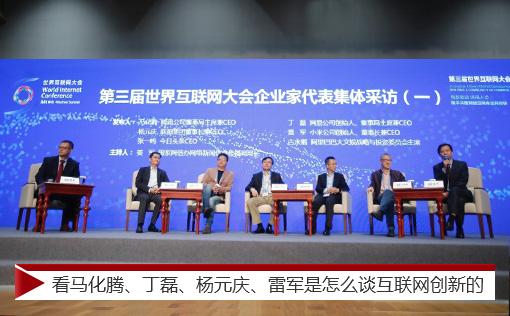 看马化腾、丁磊、杨元庆、雷军是怎么谈互联网创新的