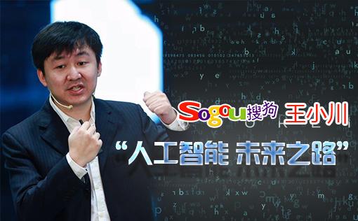 搜狗CEO王小川:人工智能,未来之路!