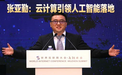 百度总裁张亚勤:云计算引领人工智能落地
