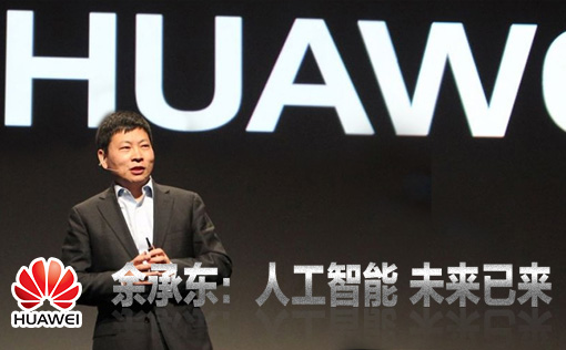 华为余承东:人工智能,未来已来!