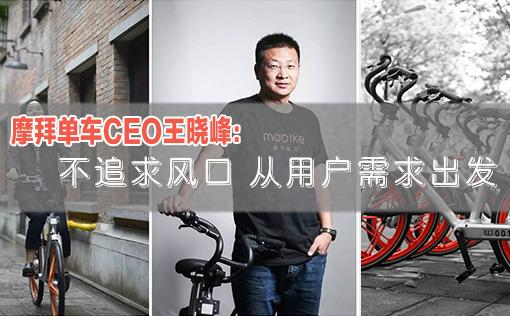 摩拜单车CEO王晓峰:不追求风口,从用户需求出发
