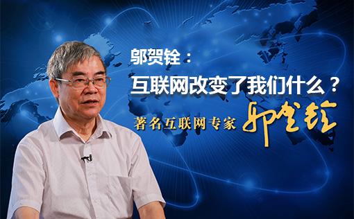 邬贺铨:互联网改变了我们什么?