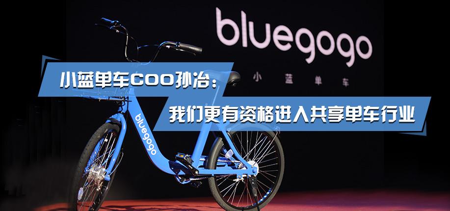 小蓝单车COO孙冶:我们更有资格进入共享单车行业