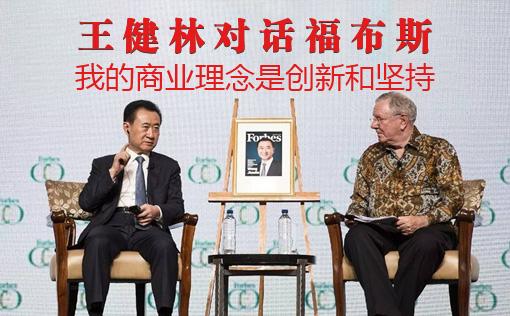 王健林对话福布斯:我的商业理念是创新和坚持