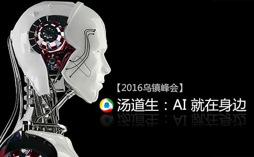 """汤道生:腾讯希望用大数据帮""""互联网+""""各行业找到突破"""