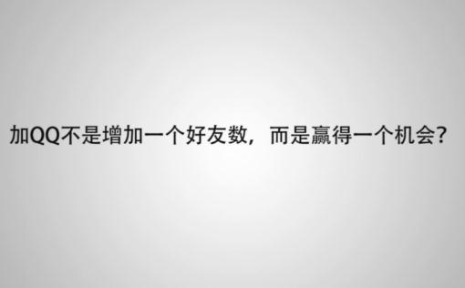 二十二:加QQ不是增加一个好友数,而是赢得一个机会?