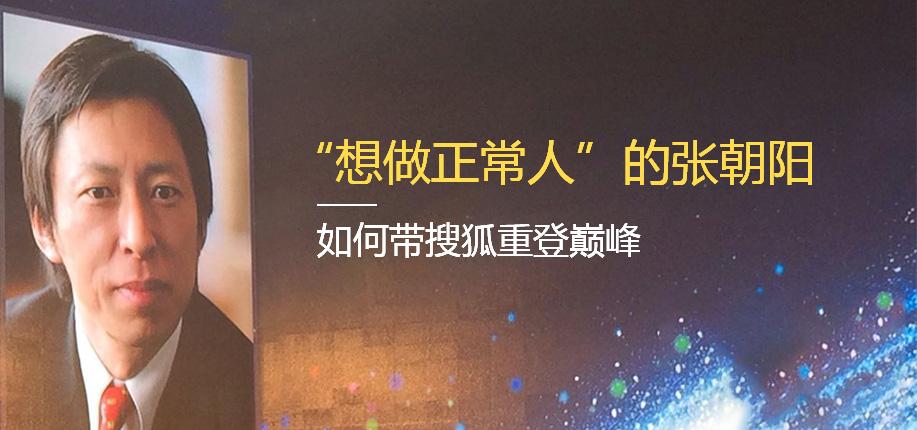 """""""想做正常人""""的张朝阳,如何带搜狐重登巅峰!"""