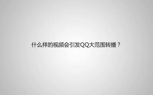 九:什么样的视频会引发QQ大范围转播?