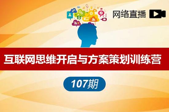 《企邦在线》网络直播107期互联网思维开启与方案策划训练