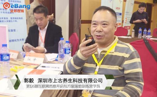 126期总裁班训练营-上古养生科技-郭毅分享