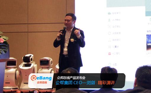 互联网转型神器-企邦在产品发布会-企帮集CEO-刘剑分享