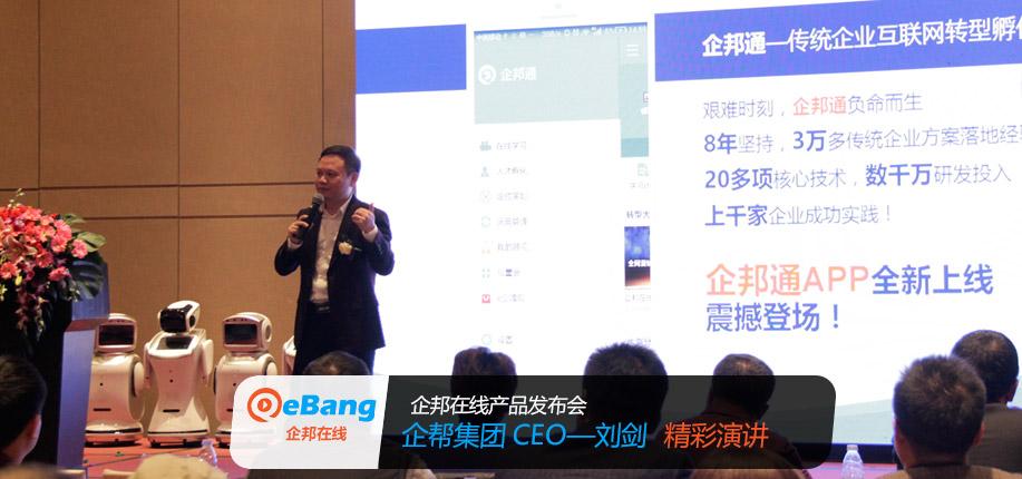 互联网转型神器-企邦在产品发布会-企帮集团CEO-刘剑分享