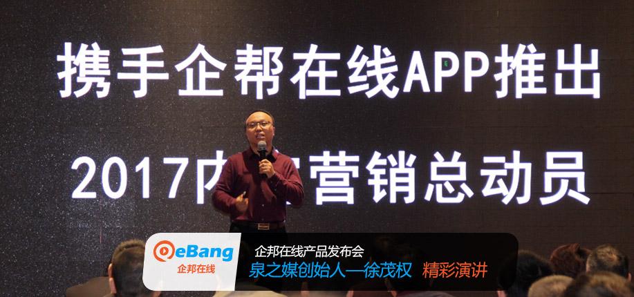 企邦在线App推出,如何做内容营销?-泉之媒创始人徐茂权分享