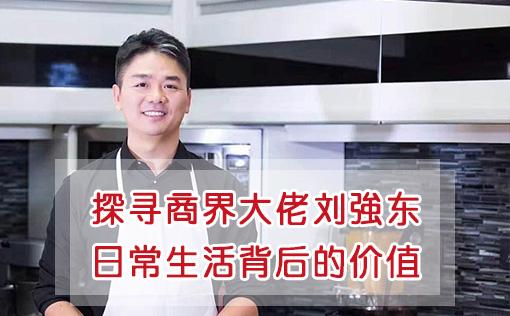 探寻商界大佬刘强东日常生活背后的价值