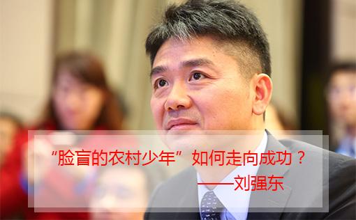 """""""脸盲的农村少年""""如何走向成功—刘强东"""
