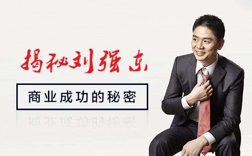 揭秘刘强东 商业成功的秘密