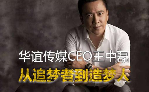 华谊传媒CEO王中磊从追梦者到造梦人