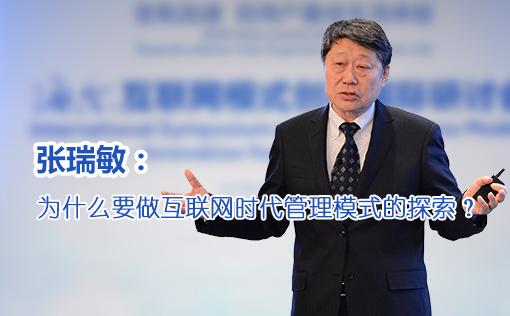 张瑞敏—为什么要做互联网时代管理模式的探索?