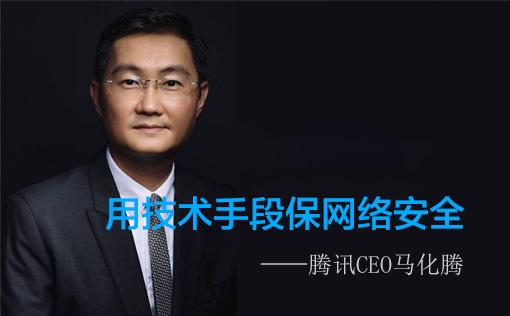 腾讯CEO马化腾:用技术手段保网络安全