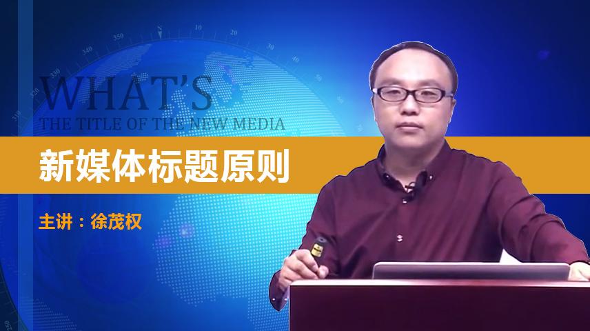 新媒体标题的原则是什么?