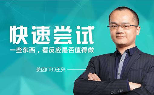 美团CEO王兴:快速尝试一些东西,看反应是否值得做